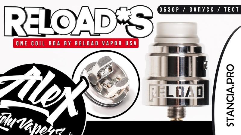 КАК ЖЕ ТАК? l RELOAD S RDA l by RELOAD VAPOR USA l from Stancia.Pro l Alex VapersMD review 🚭🔞