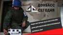 Ради англичан был расстрелян дом для жителей расстрелянных домов в ЛНР
