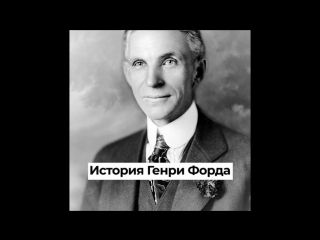 История Генри Форда