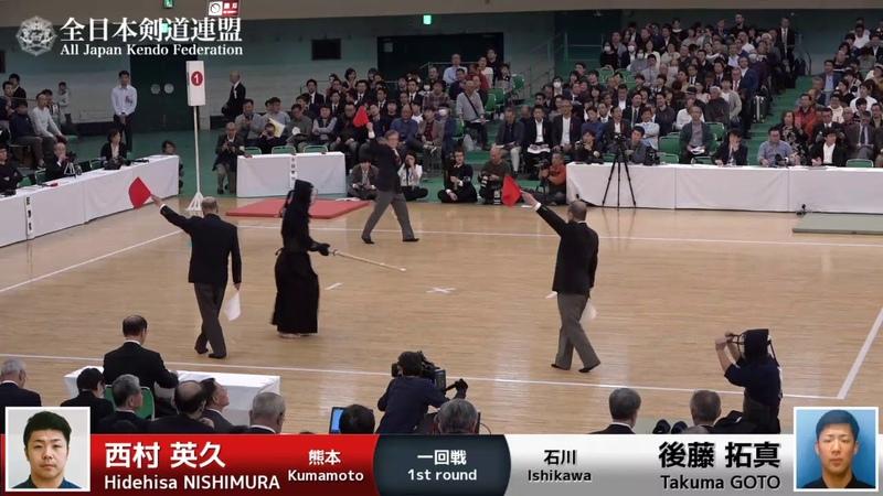 Hidehisa NISHIMURA MM- Takuma GOTO - 66th All Japan KENDO Championship - First round 5