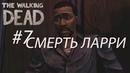 The Walking Dead Season 1 эпизод 2 жажда помощи. 7 Смерть Ларри.