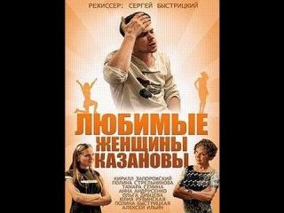 Любимые женщины Казановы 2014 3 часовая мелодрама фильм кино сериал