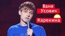 Стендап 2018 Ваня Усович Каренина Смешной клуб юмор humor тренды trends камеди