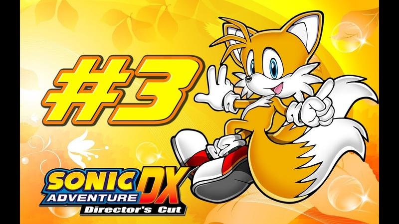 Прохождение Sonic Adventure DX (Tails) - часть 3 с канала зона веселья с саней