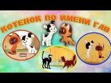 Мультики: Котенок по имени Гав - Все серии подряд Мультфильм про животных, про кота и собачку