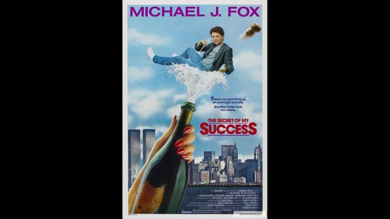 Секрет моего успеха \ The Secret of My Succe$s (1987)