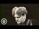 Народный артист СССР Юрий Яковлев. Как слово наше отзовется (1987)