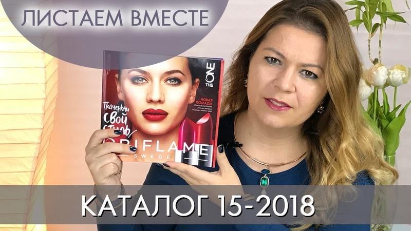 КАТАЛОГ 15 2018 ОРИФЛЭЙМ ЛИСТАЕМ ВМЕСТЕ Ольга Полякова