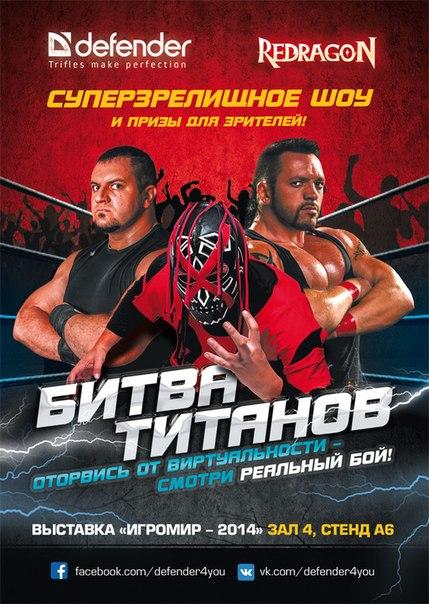 Post image of НФР на «Игромире»: Битва Титанов