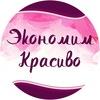 ЭКОНОМИМ КРАСИВО! СП Совместные покупки Брянск