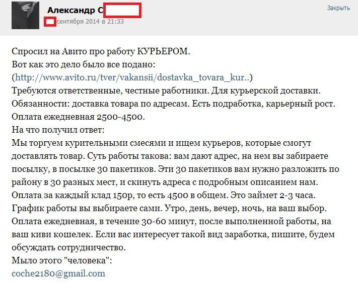 Авито.ру работа в твери