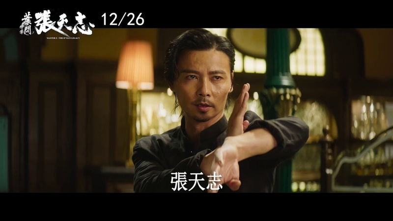 Мастер Z: Наследие Ип Мана / Cheung Tin Chi / Master Z: The Ip Man Legac