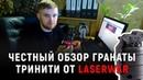 Четный обзор лазертаг гранаты Тринити от компании Laserwar
