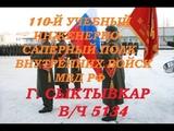 г. СЫКТЫВКАР, в/ч 5134, 110-й учебный инженерно-сапёрный полк ВВ МВД РФ, призыв II - 2008, 3 рота