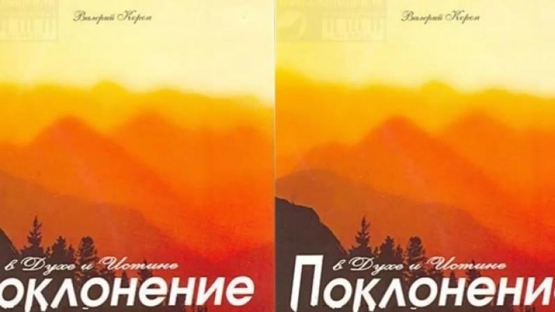 Христианская Музыка Валерий Короп Альбом Поклонение в Духе и Истине Хри