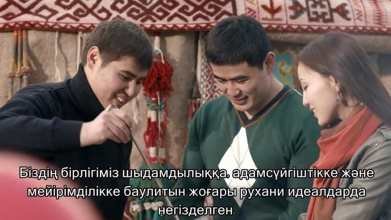 Казахстан наш общий дом субтитры