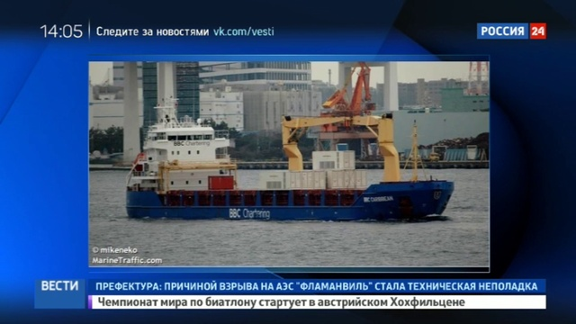 Новости на Россия 24 • Капитан судна, захваченного нигерийскими пиратами, вышел на связь