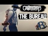 ОБЗОР The Bureau: XCOM Declassified. Мафия vs инопланетяне