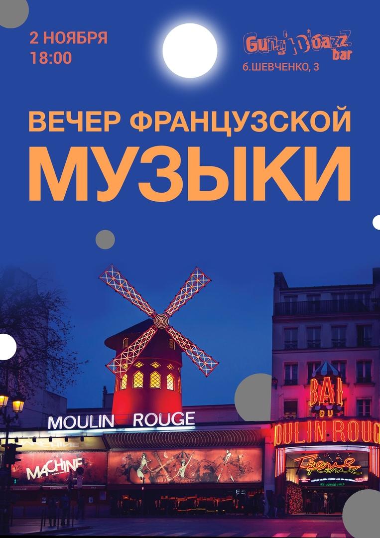 02.11 Вечер Французской Музыки в баре Gung'Ю'бazz