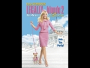 Блондинка в Законе 2  Legally Blonde 2: Red, White  Blonde,(2003) дубляж