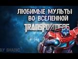 Топ моих любимых мультфильмов по вселенной TRANSFORMERS ШЭДИК