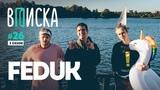 Вписка и Feduk — о Big Baby Tape, диссе Паши Техника, как «Розовое вино» хайпануло в Польше