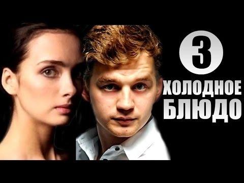 Холодное блюдо 3 серия (2015) Мелодрама фильм сериал » Freewka.com - Смотреть онлайн в хорощем качестве