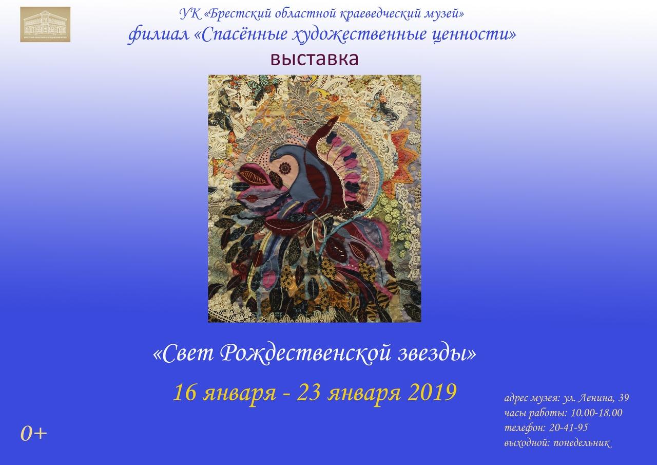 16 января состоится открытие выставки «Свет Рождественской звезды»
