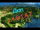 Дюп в MineCraft 1.4.6-1.4.7 #2