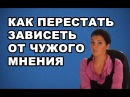 Как перестать зависеть от чужого мнения Вероника Степанова