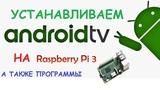 Устанавливаем прошивку Android TV на Raspberry Pi 3, а так же программы