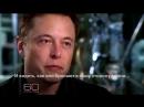 Проникновенное видео, Илон Маск. Никогда не предавайте свою Мечту.