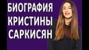 Биография Кристины Си Кристины Саркисян из Black Star