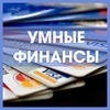 Умные финансы | Smart Finance