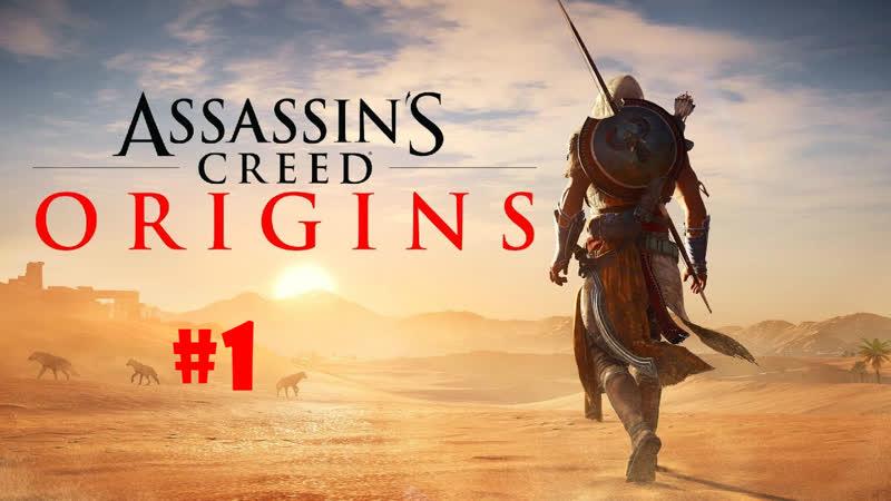 Прохождение Assassin's Creed Origins — Часть 1