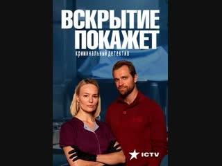 Вскрытие покажет 1-2 серия (2019) HD 720