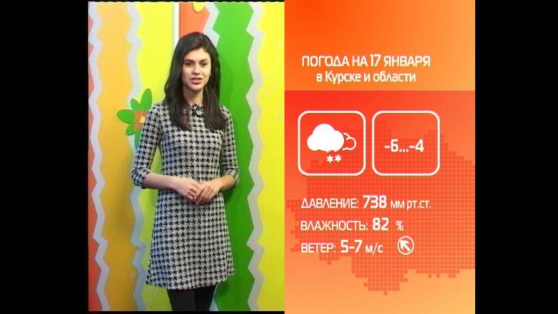 СТС-Курск. Прогноз погоды на 17 января
