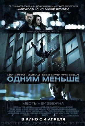 Одним меньше / Dead Man Down (2012)