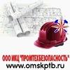 Западно-Сибирские филиалы Промтехбезопасность