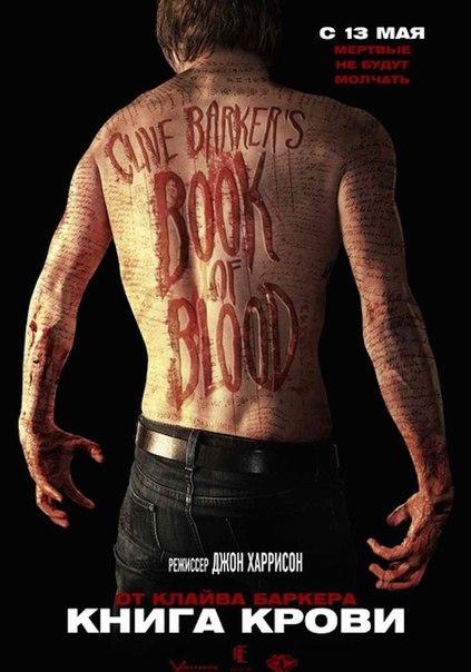 Книга крови (строго +18)