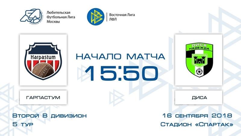 Гарпастум 40 ДИСА   Второй дивизион В 2018-19   5-й тур   Обзор матча