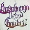 Kolibri & Depo & Kavabanga | Fan Community