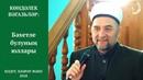 75 Бәхетле булуның юллары. Илдус Хәзрәт Фәиз. Ислам дине.