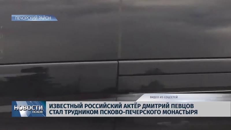 Новости Псков 10 08 2018 Дмитрий Певцов стал трудником Псково Печерского монастыря
