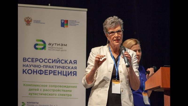 1 день, Открытие конференции, пленарные доклады