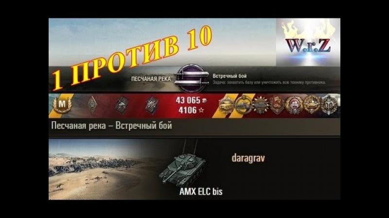 AMX ELC bis 1 против 10 Парень жжёт на Ёлке! Песчаная река World of Tanks