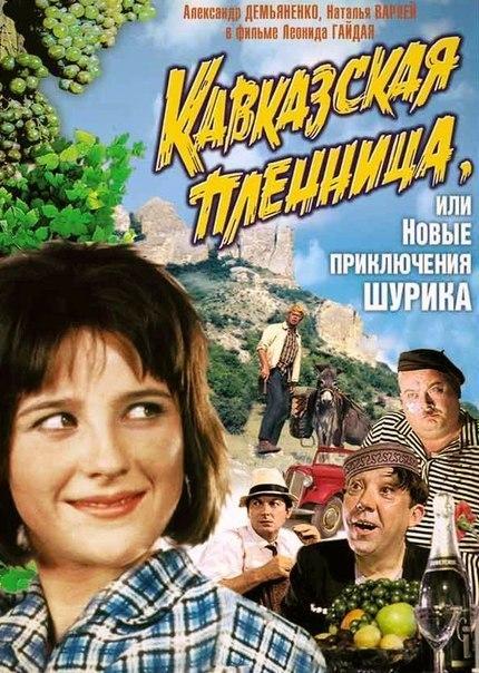Kaвкaзcкaя пленницa, или нoвыe пpиключeния Шypика (1967)