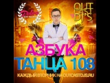 OUTCAST DJ's  Азбука Танца #108 MegaMix08.10.13