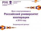 День открытых дверей. О поступлении во Владимирский филиал Российского университета кооперации в 2018 году