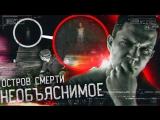 Дима Масленников НЕОБЪЯСНИМОЕ на видео - Разбор Ночь на острове с призраками